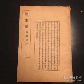 达生编附福幼编 民国23年