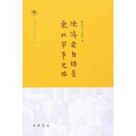 陈济棠自传稿·东北军事史略