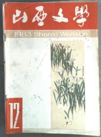 山西文学1983年第12期