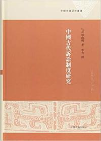 中国古代诉讼制度研究