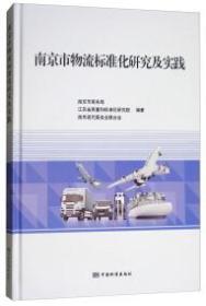 南京市物流标准化研究及实践