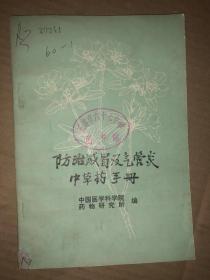 防治感冒及气管炎中草药手册  馆藏