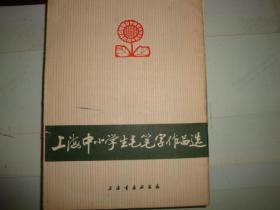 上海中小学生毛笔字作品选