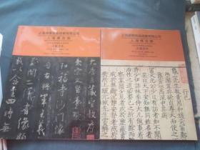 上海国际商品拍卖有限公司 上海博古斋 2001春季;秋季艺术品拍卖会 古籍善本(两册合售)