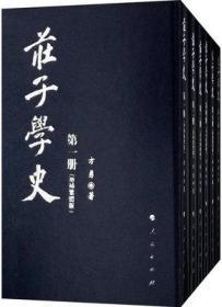 庄子学史(增补繁体版)(全6册)