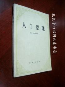 《人口原理 附/人口原理概观》商务印书馆.一版一印