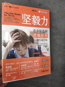 坚毅力:青少年告别畏难放弃的行动计划(正版新书未开封)9787111592518