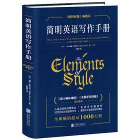 简明英语写作手册