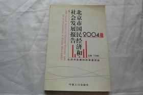 北京市国民经济和社会发展报告(2004)