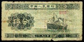 纸分币—5分纸分币  冠号323  ⅢⅡⅢ