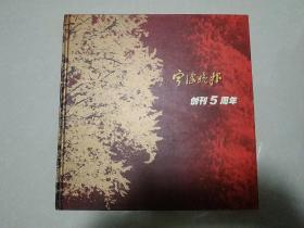 宁波晚报创刊5周年:1995-2000