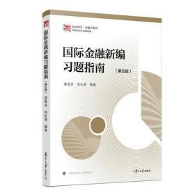 国际金融新编习题指南(第五版)(博学·金融学系列)