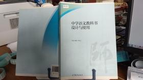 9787040411027  中学语文教科书设计与使用  极少量笔记