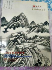 红太阳2005秋季拍卖会(中国现代书画)(一)