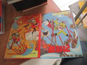 卡通画册 1 西游记