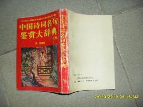 中国诗词名句鉴赏大辞典.上册
