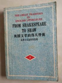 英国文学的伟大传统 从莎士比亚到肖伯纳