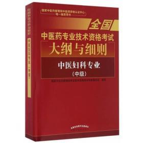 9787513237819-hs-全国中医药专业技术资格考试大纲与细则;中医妇科专业(中级)