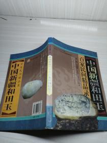 中国新疆和田玉百家民间精品录(2007版)