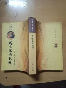 《成唯识论校释 》---中国佛教典籍选刊    馆藏9品如图