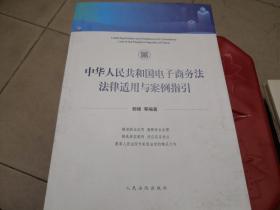 中华人民共和党电子商务法法律适用与案例指引