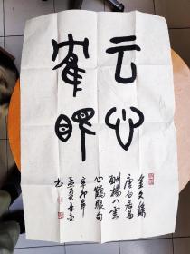 朱再金篆书书法一幅(69乘46厘米)