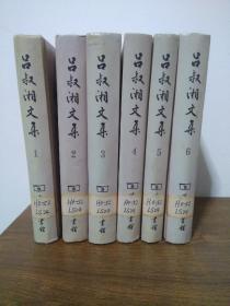 【馆藏 正版现货】吕叔湘文集(第1-6卷)全 2004年第2或3次印