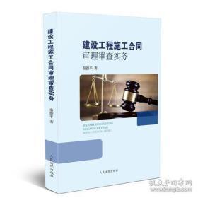 建设工程施工合同审理审查实务
