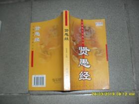 贤愚经(85品大32开2004年1版1印5000册317页中国佛学经典文库)44645