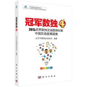 冠军数独4——2017年世界数独及谜题锦标赛中国区选拔赛题集