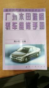 广州本田雅阁轿车维修手册(最新国产轿车维修技术丛书)
