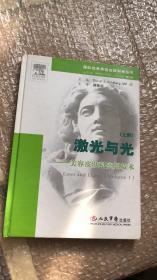 激光与光-美容皮肤科实用技术(上册)