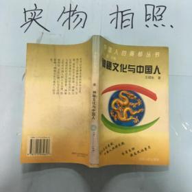 神秘文化与中国人(有点褶皱)