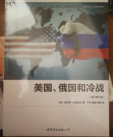 美国、俄国和冷战(修订第10版)