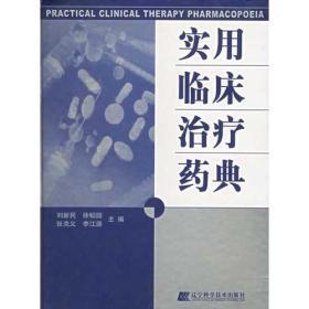 临床药物作用大典