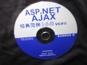【正版随书光盘】ASP.net Ajax 经典范例168 VC#版,机械工业出版社(配套光盘CD-ROM)【下载免邮】