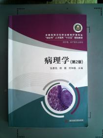 病理学(供护理、助产等专业使用 第2版)