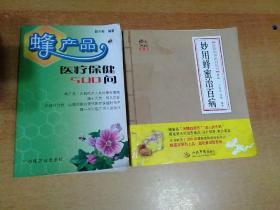 蜂产品医疗保健500问 另赠1册:妙用蜂蜜治百病