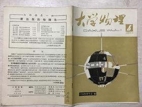 大学物理 1987年第6期