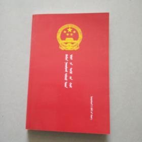 中华人民共和国刑法 蒙汉对照