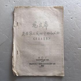 1967年 毛主席是世界人民心中的红太阳 民乐小合奏(全店满30元包挂刷,满100元包快递,新疆青海西藏港澳台除外)