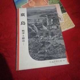 广鸟:岩波写真文库72
