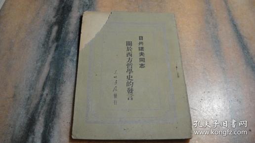 1948年初版《日丹诺夫同志关于西方哲学史的发言》