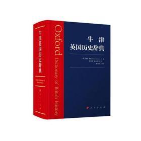 送书签yl-9787010192819-牛津英国历史辞典(精装)