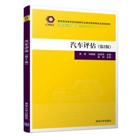 正版二手汽车评估 第2版