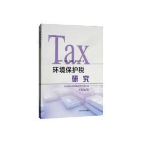 环境保护税研究