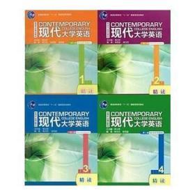现代大学英语精读1234册第2版 学生用书 杨立民 外语教学与研究出版社 全套4本