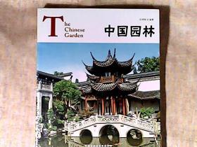 中国园林 全品 未开封