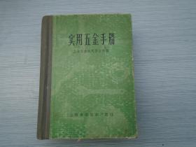 实用五金手册(64开 1本1980年3版14印,详见书影 包真包老,原版正版老书)