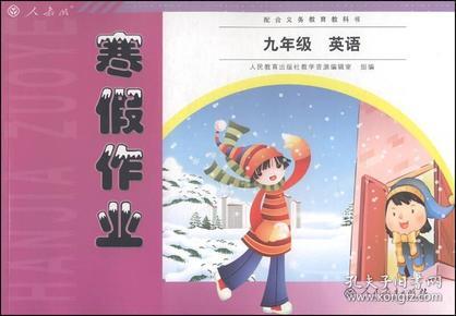 配合义务教育教科书·寒假作业:九年级英语